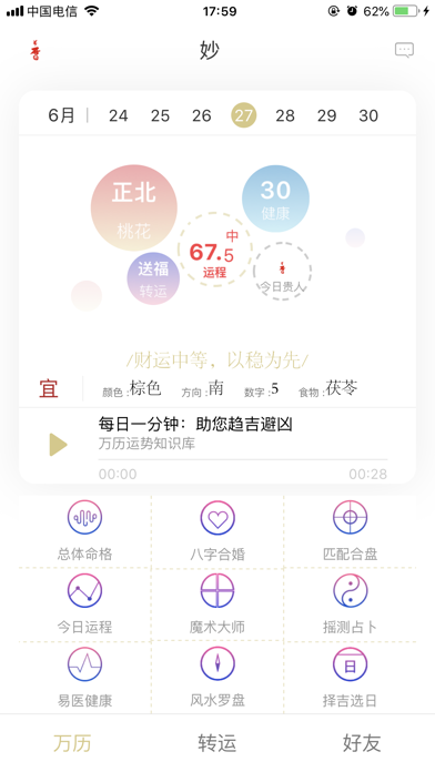 Screenshot for 万历 in United States App Store