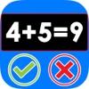 数学3秒 - 早く考える
