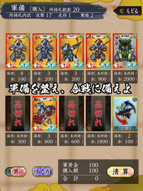 津軽為信統一記のおすすめ画像4
