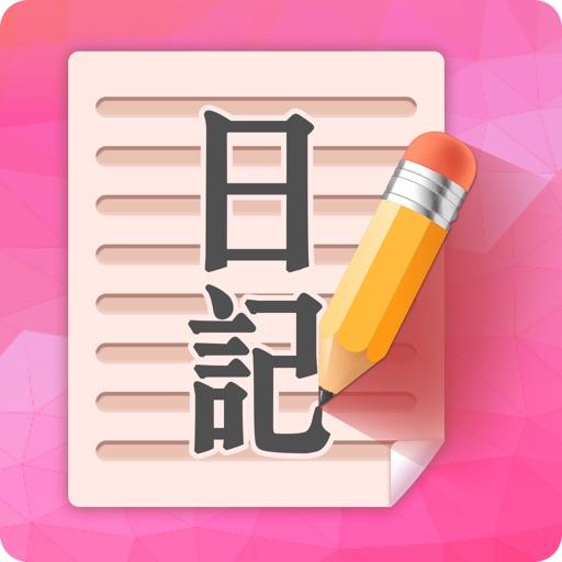 日记-随身记事本日历记账