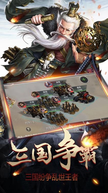 三国乱世英雄:三国策略挂机 回合制卡牌手游 screenshot-4