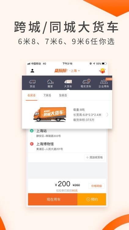 货拉拉-拉货搬家的货运物流平台 screenshot-6