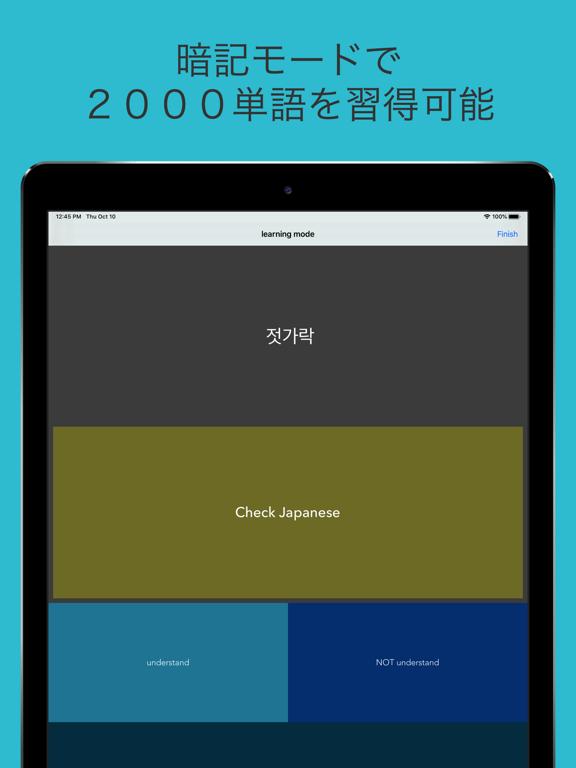 韓国語 基礎単語のおすすめ画像2