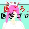 Drアニメ医ごろ(Dr医学ゴローの語呂合わせクイズ) - iPadアプリ