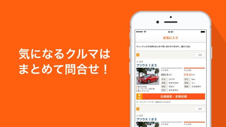 中古車情報カーセンサー screenshot-3