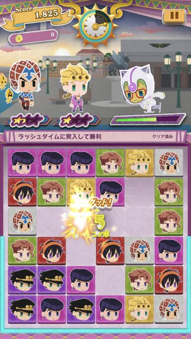 ジョジョのピタパタポップ screenshot1