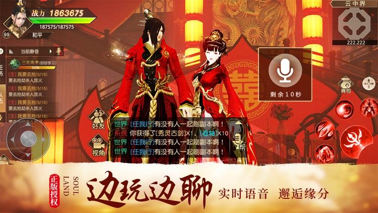 远征手游-首款3D国战社交手游 screenshot-3