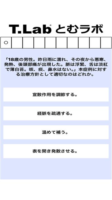 東洋医学CHOICE ここだけ覚えろ!のおすすめ画像4