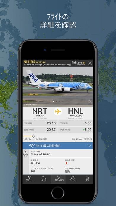 Flightradar24 | フライトトラッカーのおすすめ画像2
