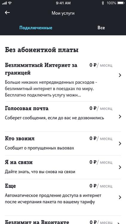 Мой Tele2 screenshot-5