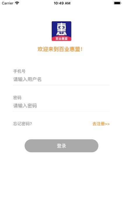 百业惠盟 screenshot-0