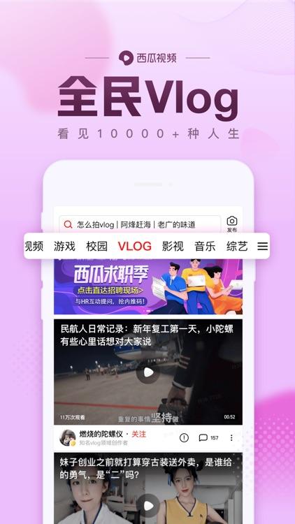 西瓜视频-《大赢家》全网独播 screenshot-4