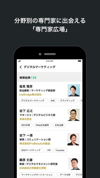 myBridge - 名刺管理アプリ by LINEのおすすめ画像10