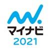 マイナビ2021 新卒のための就職・就活 準備アプリ