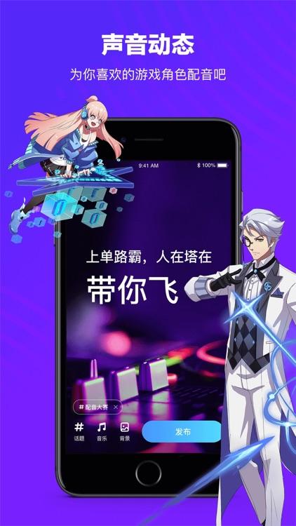TT语音-开黑约玩就上TT screenshot-5