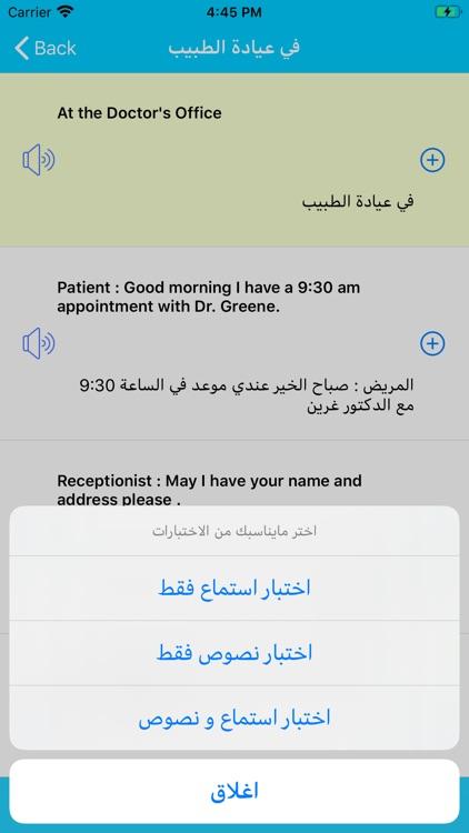 تعلم اللغة الانجليزية screenshot-5