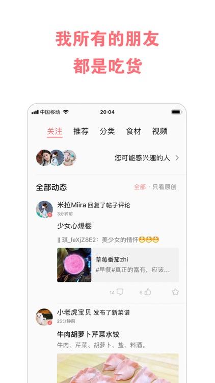 美食天下 - 菜谱大全 screenshot-4