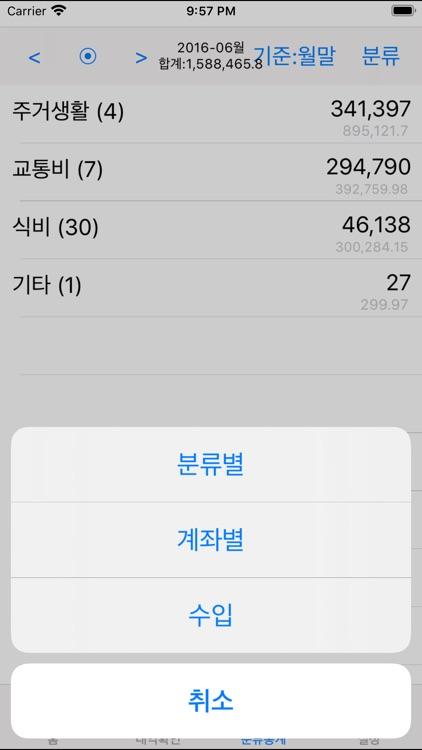쉬운가계부_간편입력 screenshot-6
