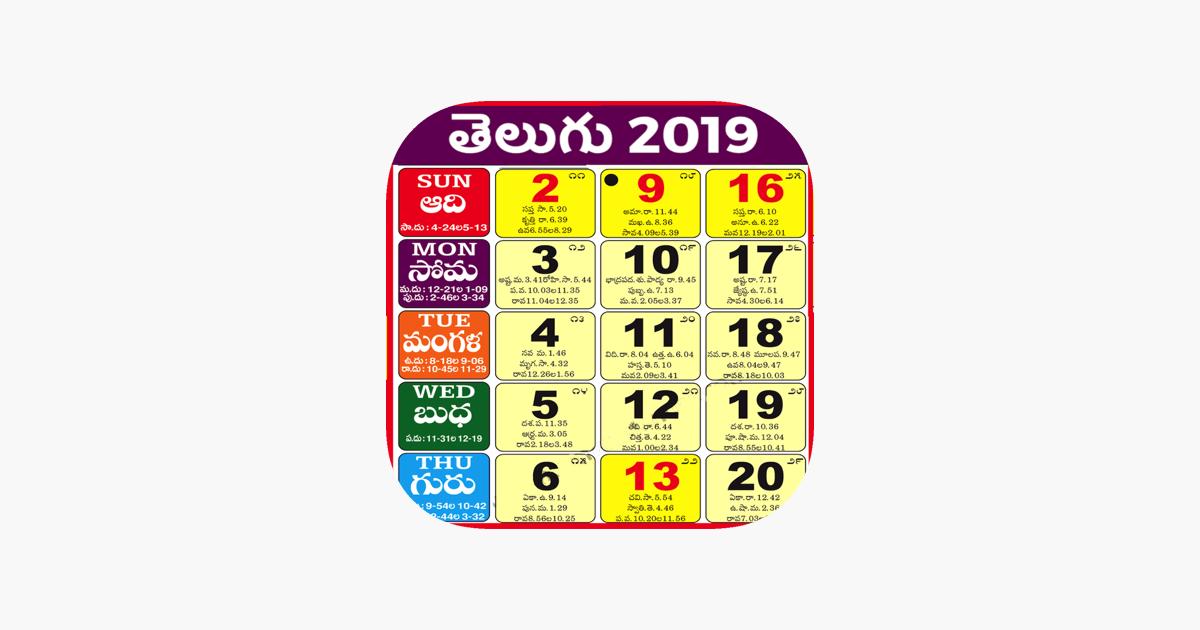 Telugu Calendar 2019 -Panchang on the App Store