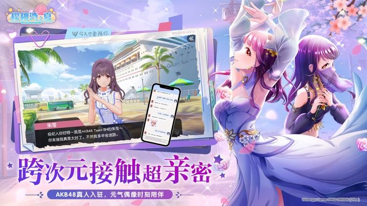 樱桃湾之夏-AKB48正版授权 screenshot-3