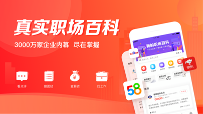 中华英才网-职场点评百科 用于PC