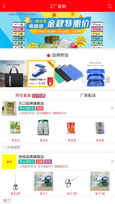 集迈网 screenshot three