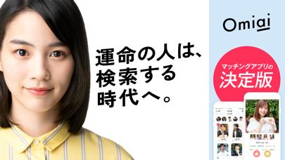 Omiai-恋活・婚活マッチングアプリ ScreenShot0