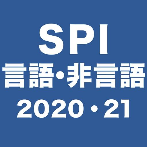SPI言語・非言語2020・2021