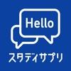 英会話、英語リスニング - スタディサプリENGLISH - iPhoneアプリ