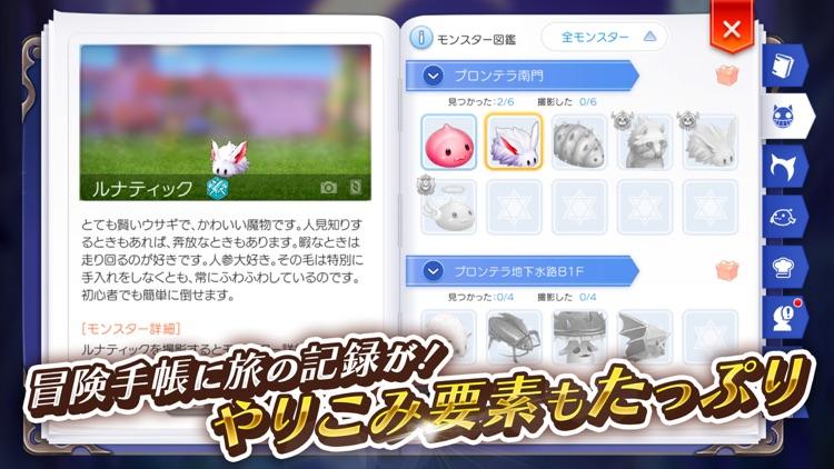 ラグナロク マスターズ screenshot-6