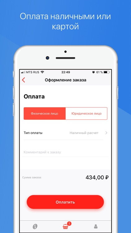 Slavda - доставка воды на дом screenshot-3