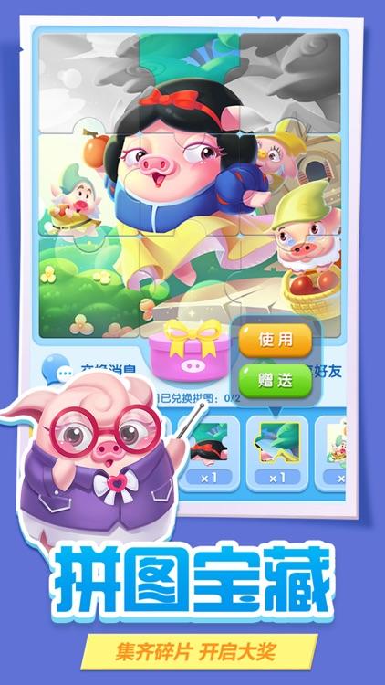 猪来了-社交游戏 screenshot-5