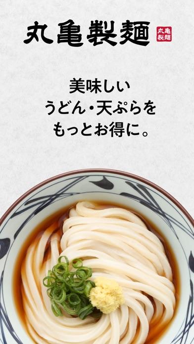 丸亀製麺 ScreenShot0