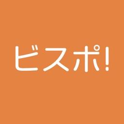 【店舗用】ビスポ!