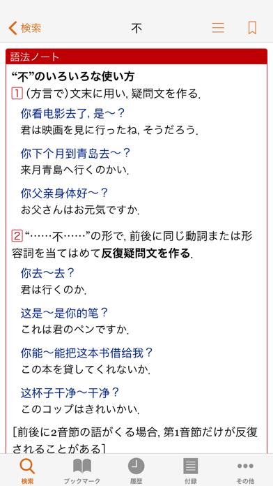 小学館 中日・日中辞典(第3版)のおすすめ画像3