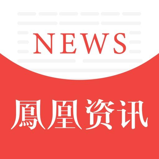 凤凰资讯-带你淘新闻