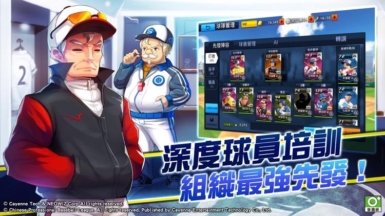 棒球大王 screenshot-6