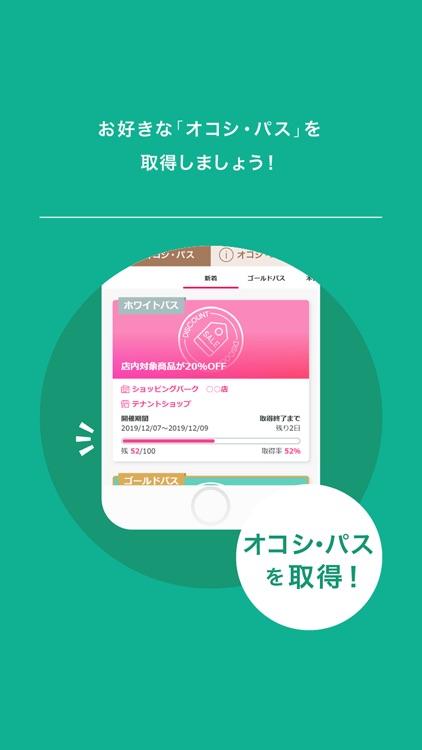 お得満載ショッピングアプリーocosi(オコシ)