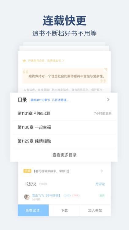 浪花小说-追书必备的小说大全 screenshot-5