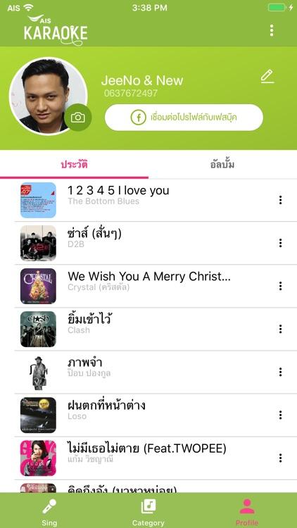 AIS Karaoke screenshot-3