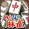 みんなの麻雀 シンプル麻雀ゲーム入門 - iPadアプリ