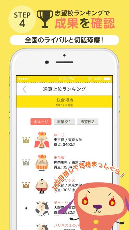 ターゲットの友1000 英熟語アプリ screenshot-4