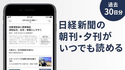 日本経済新聞 電子版 ScreenShot1