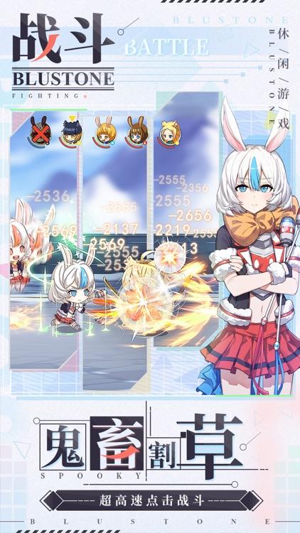 青石 screenshot-1
