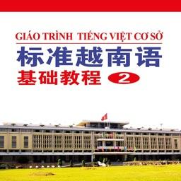 标准越南语基础教程2