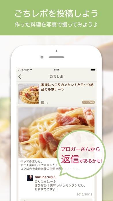 レシピブログ 人気料理家さんの簡単レシピを検索! ScreenShot2