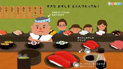 くるくる おすしやさん(回転寿司のおままごと)のおすすめ画像2