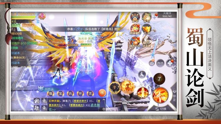 剑傲九天-一剑在手,江湖任你行 screenshot-3
