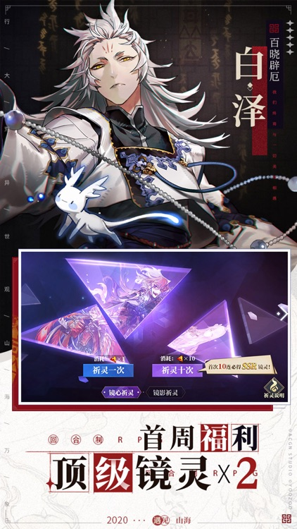 山海镜花 screenshot-1