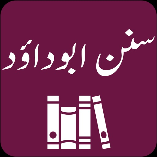Sunan Abu Dawood |English|Urdu